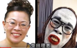 くっきー、白塗り柴田理恵